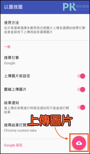 以圖搜圖App1