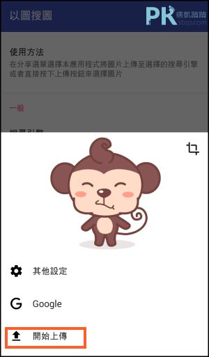以圖搜圖App2