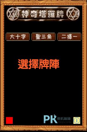 免費算塔羅牌App1