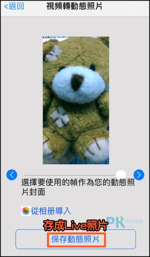 動感照片桌布App4