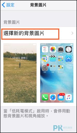 動感照片桌布App6