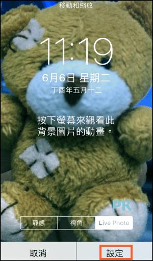 動感照片桌布App7