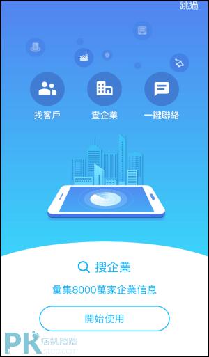 名片全能王教學1