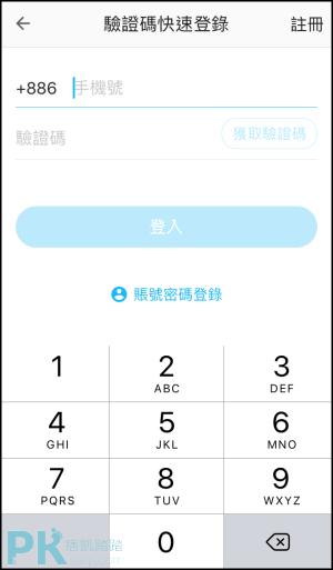 名片全能王教學2