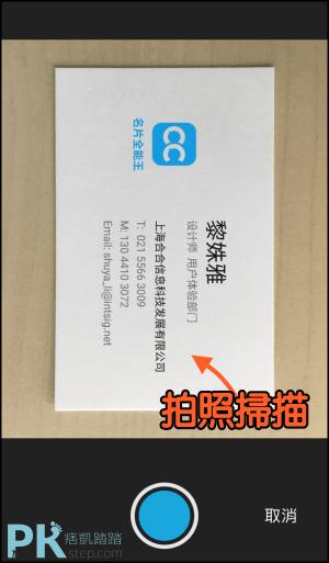 名片全能王教學3