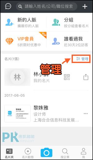 名片全能王教學5