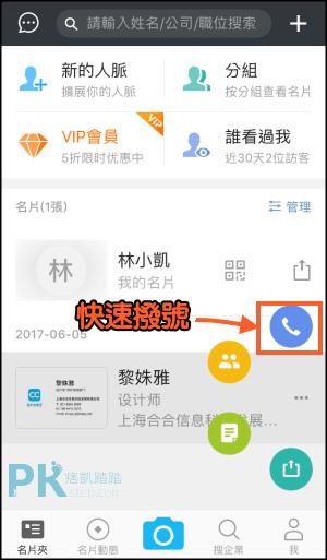 名片全能王教學7