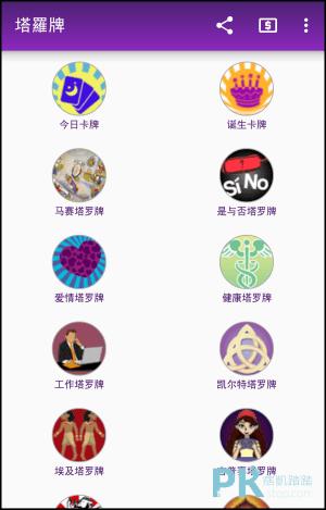 塔羅牌占卜App1
