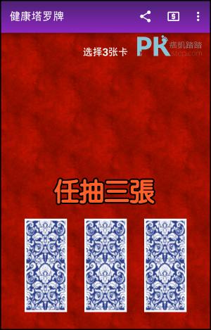 塔羅牌占卜App2