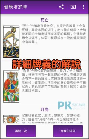 塔羅牌占卜App4