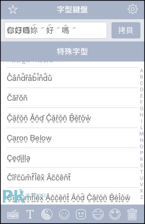 字型鍵盤App2