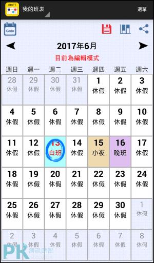 排班表App1