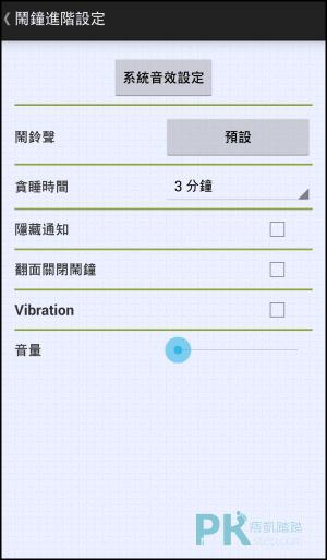 排班表App10