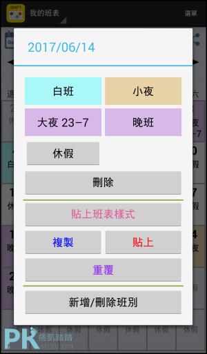 排班表App2