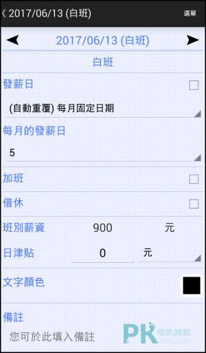 排班表App3