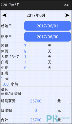 排班表App4