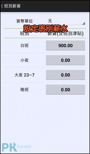 排班表App6