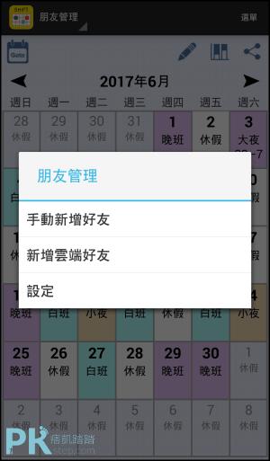 排班表App8