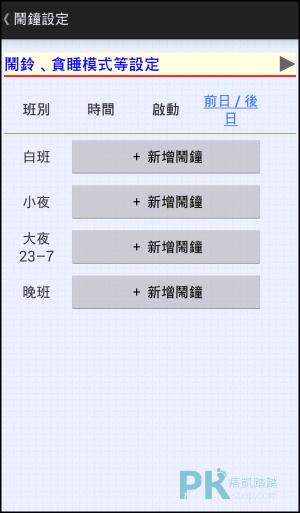排班表App9