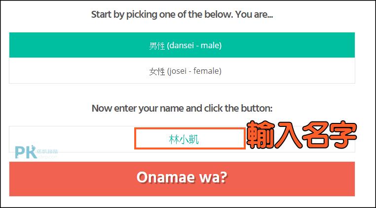 日文名字產生器1