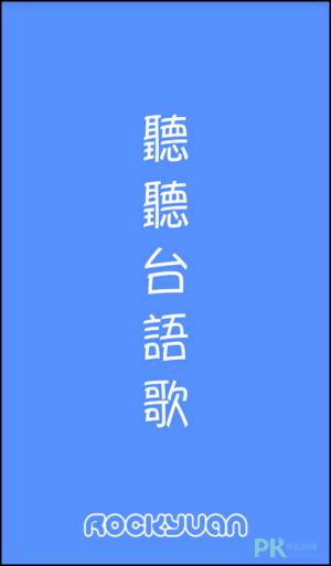 聽聽台語歌App1