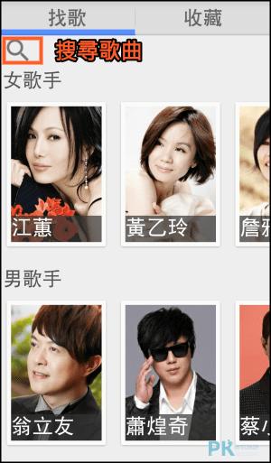 聽聽台語歌App2