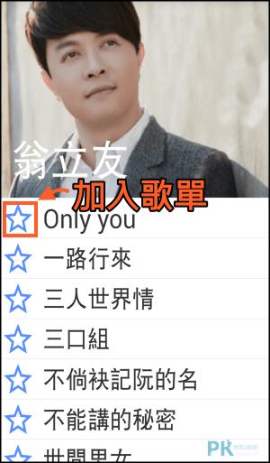 聽聽台語歌App3