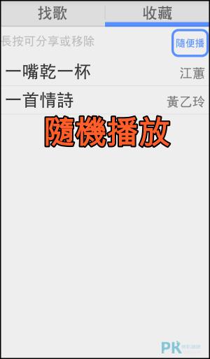 聽聽台語歌App4