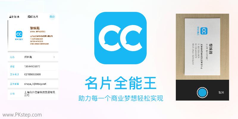 CamCard_app