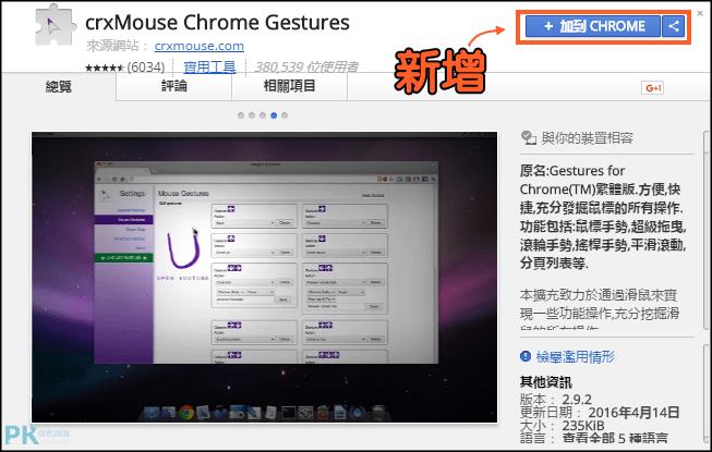 Chrome滑鼠手勢1