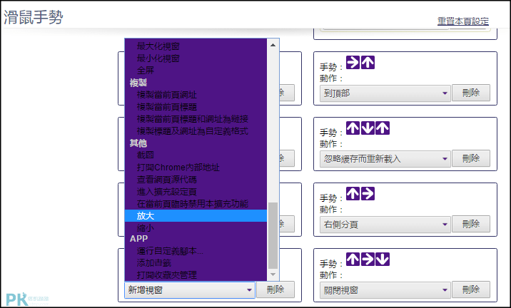 Chrome滑鼠手勢3