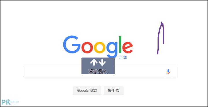 Chrome滑鼠手勢5
