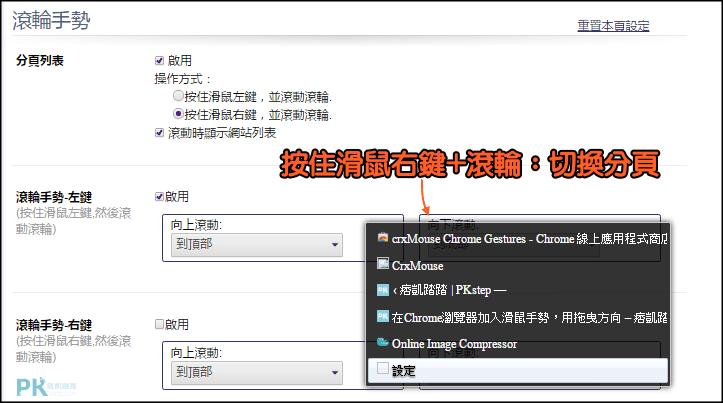 Chrome滑鼠手勢8
