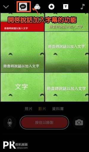Clips說話轉文字App1
