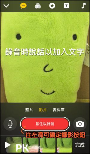 Clips說話轉文字App2