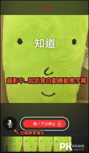 Clips說話轉文字App3