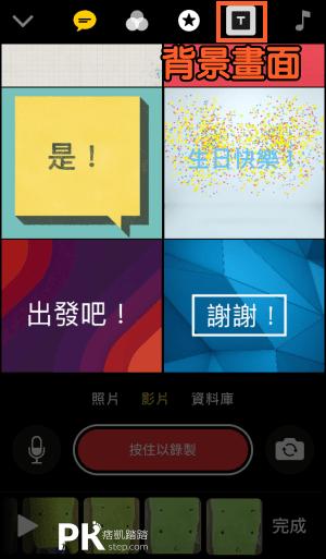 Clips說話轉文字App5