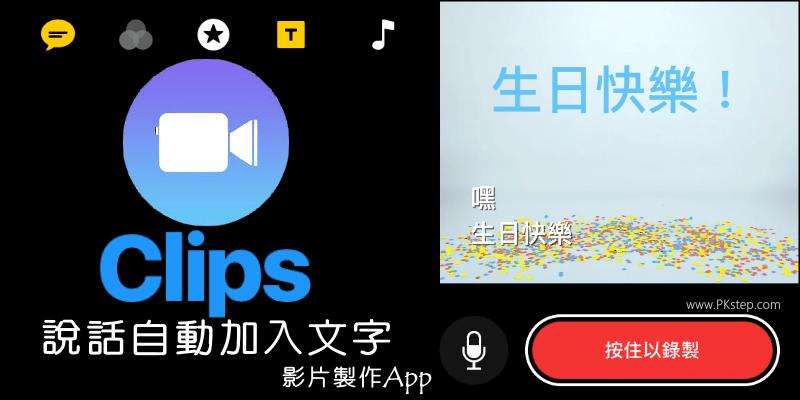 Clips_video_App