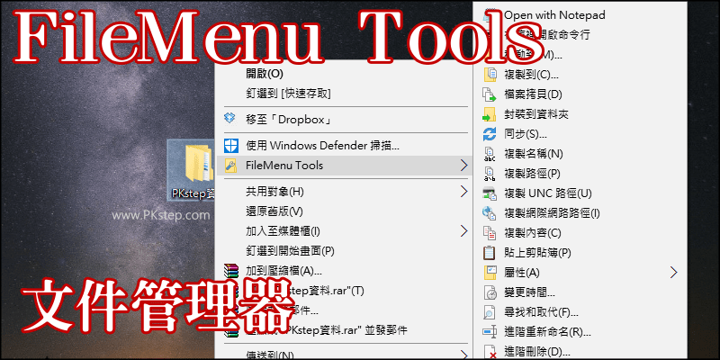 FileMenuTools_tech