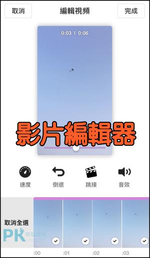 Flipagram社群App教學5