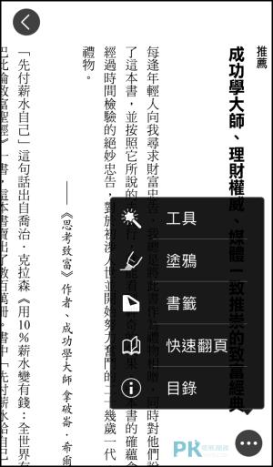 Hami電子書5