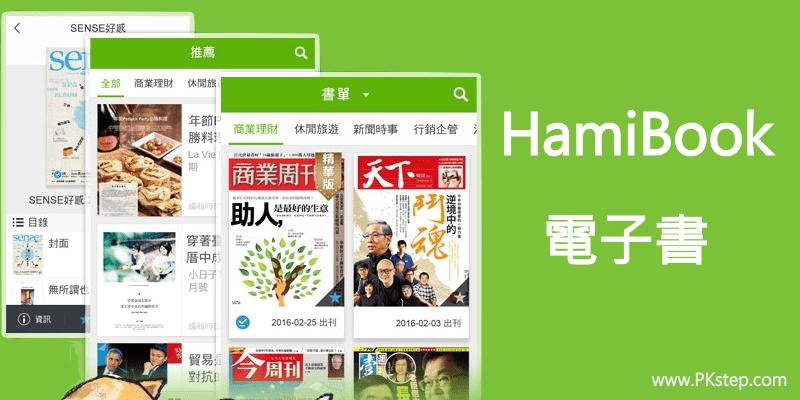 Hami_book