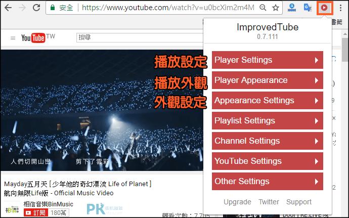 ImprovedTube實用的YouTube外掛2