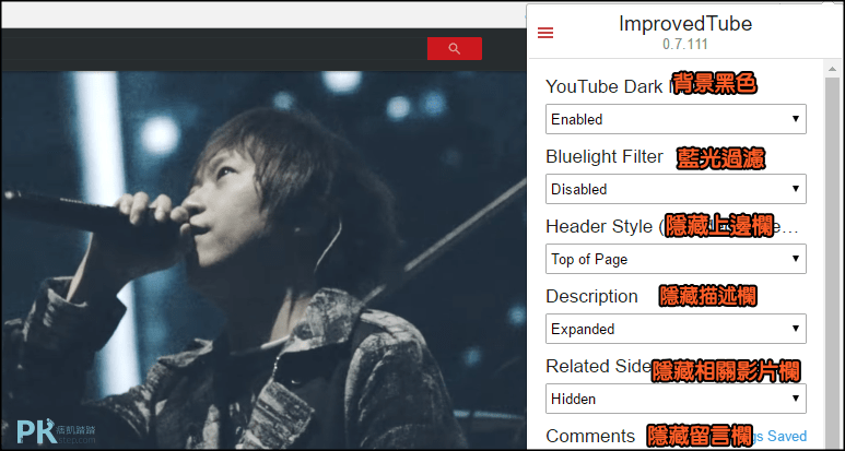 ImprovedTube實用的YouTube外掛3