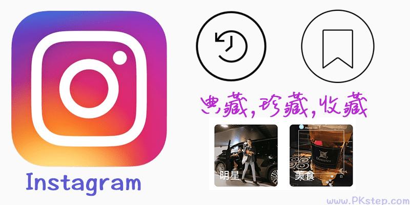 Instagram珍藏