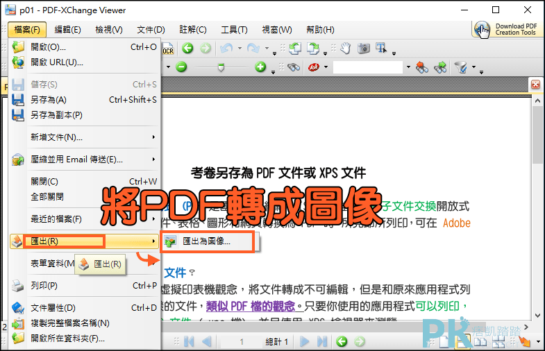 PDF-XChange-Viewer_PDF閱讀器1