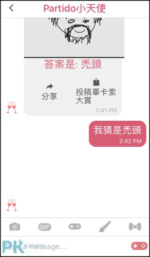 Partido透過玩遊戲交友App3