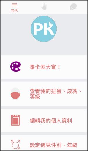 Partido透過玩遊戲交友App5