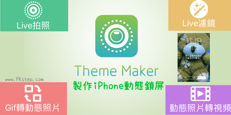 Theme-Maker_tech