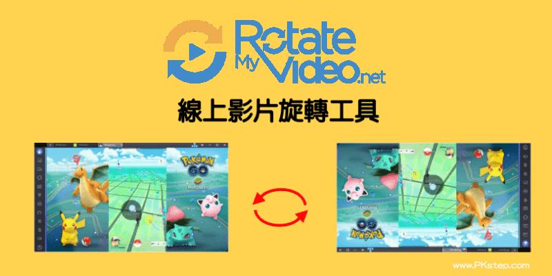 Video_rotate456